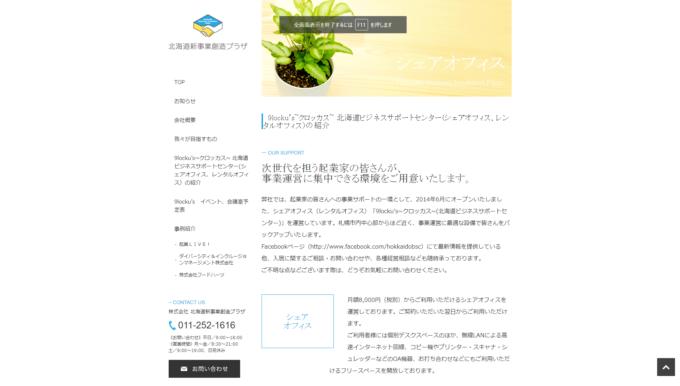 クロッカス北海道ビジネスサポートセンター