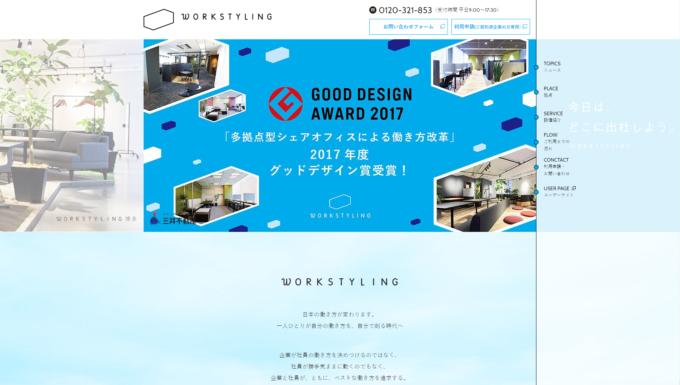 WORK STYLING札幌
