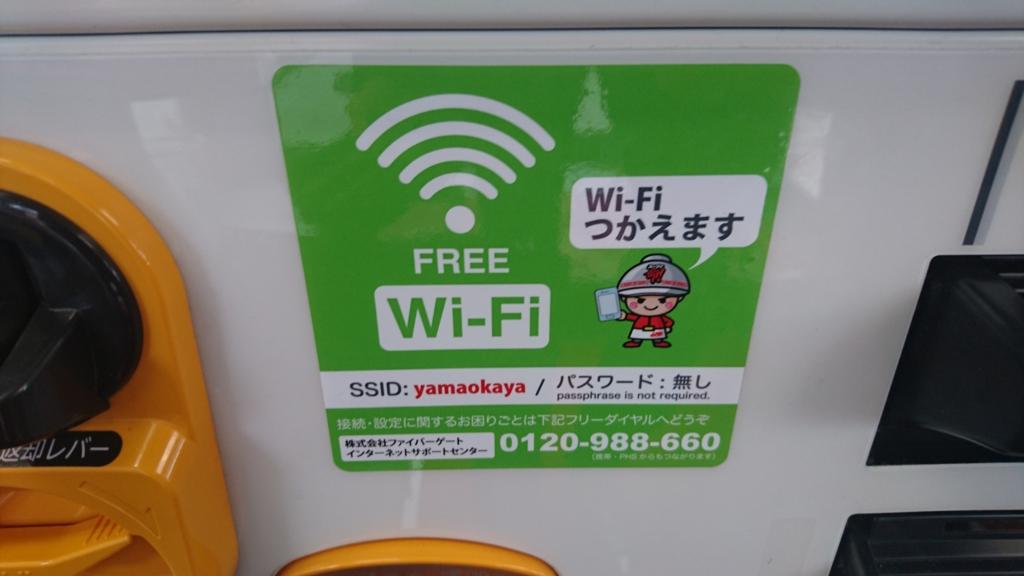 山岡家Wi-Fi