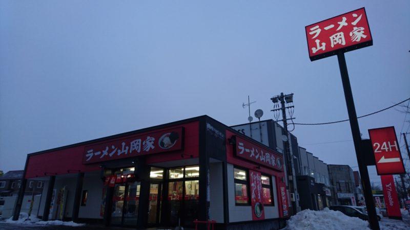 ラーメン山岡家釧路町店