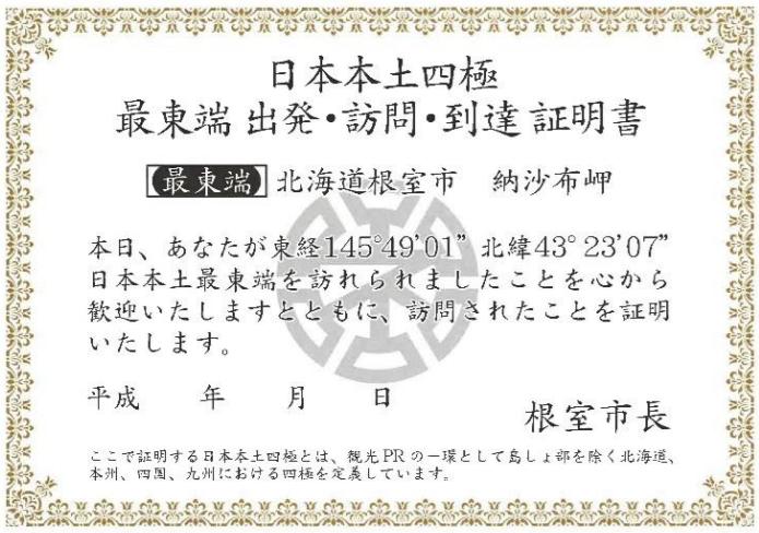 日本本土四極 最東端 出発・訪問・到達証明書
