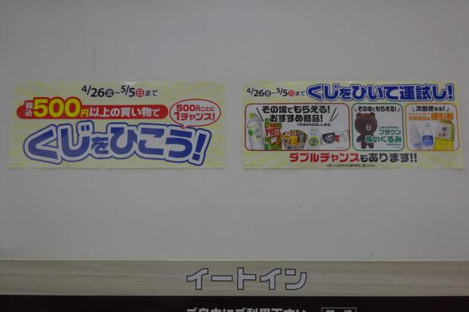 セイコーマート(セコマ)500円くじ店頭告知ポスター