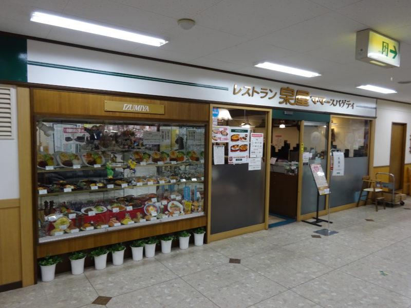 レストラン泉屋イオン昭和店