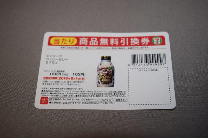 関ジャニ∞コーヒーゼリー