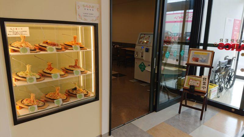 レストラン泉屋ソロ鳥取店