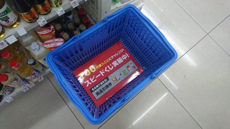ローソン700円くじカゴ