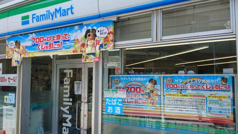 ファミリーマート700円くじ店頭告知