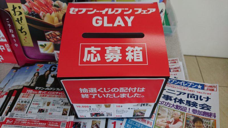 GLAY応募箱