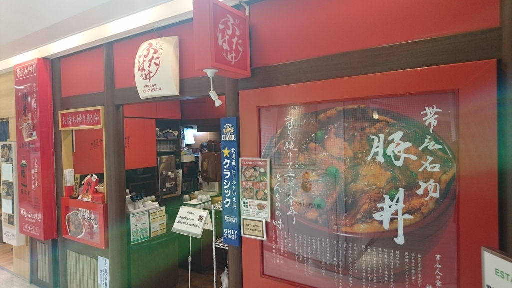 豚丼のぶたはげ帯広本店