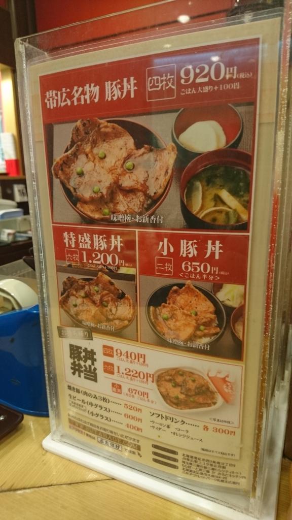 ぶたはげの豚丼は3種類