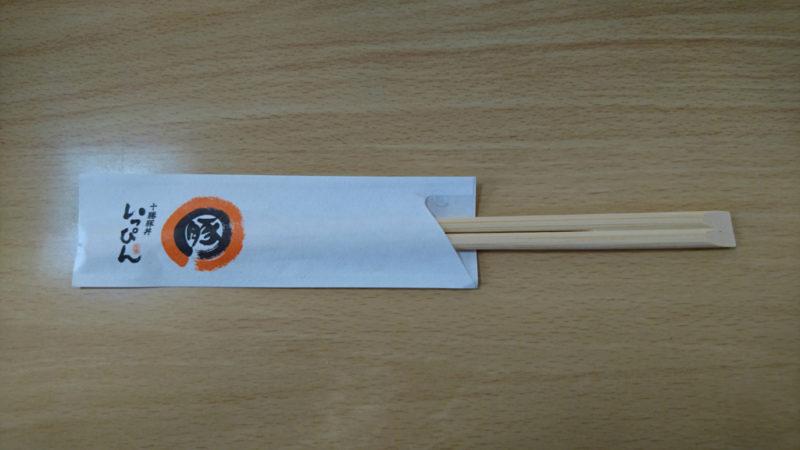 いっぴんの箸袋表面