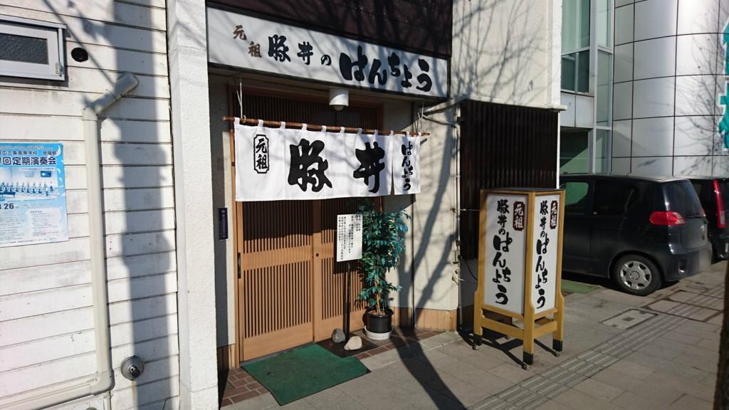 帯広駅前の「元祖豚丼のぱんちょう」に行ってきました
