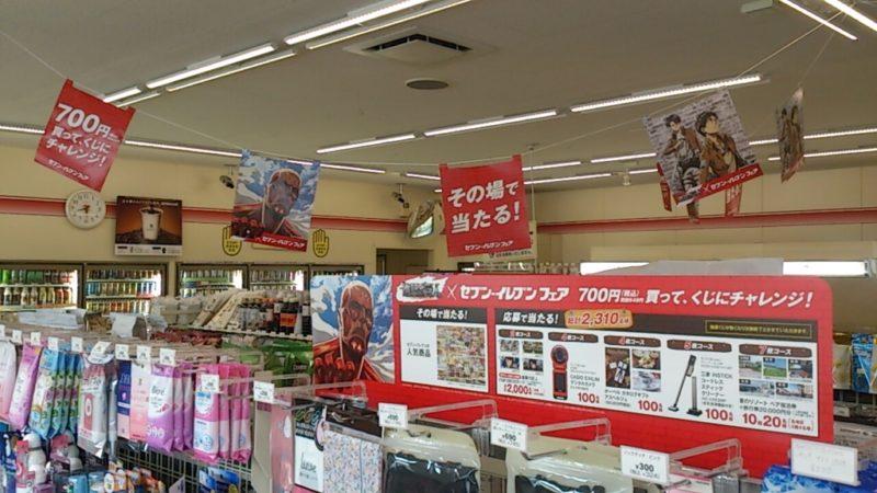 セブンイレブン700円くじ店内
