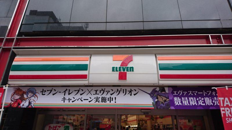 セブンイレブン700円くじ店舗入口