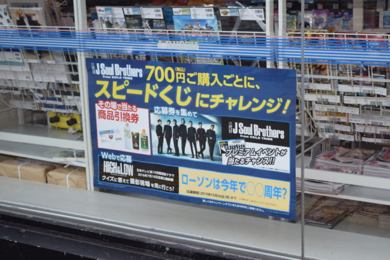 ローソン700円くじ店頭