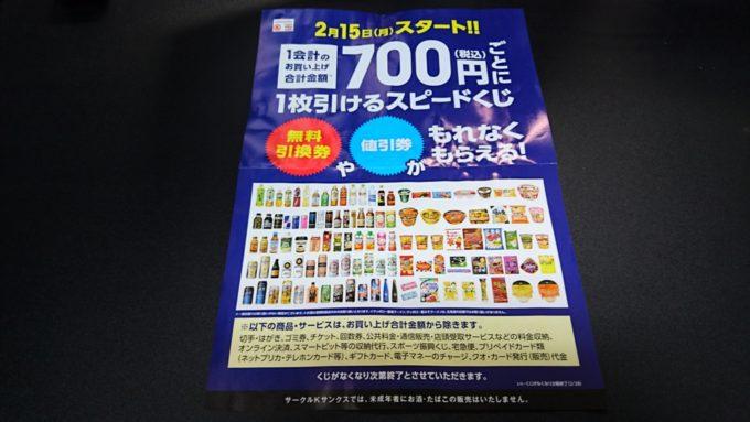 サークルKサンクス700円くじチラシ