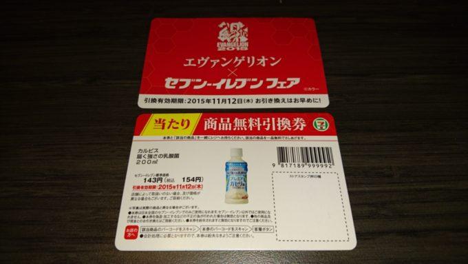 カルピス届く強さの乳酸菌当たり券