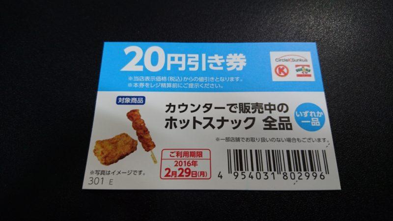 ホットスナック20円引き券