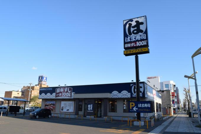 ドライブスルー寿司店の外観(はま寿司帯広大通店)