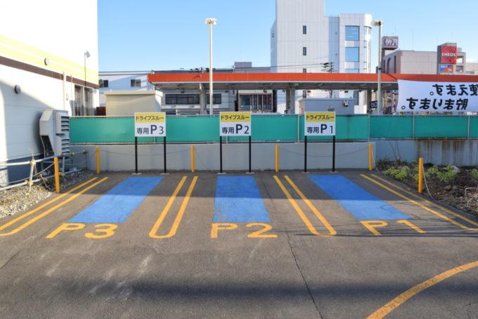 ドライブスルー専用駐車場