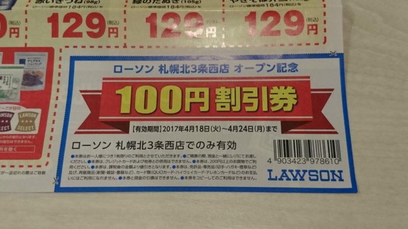 ローソン100円割引券