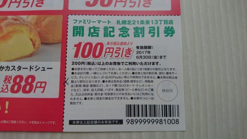 割引クーポン券100円引き