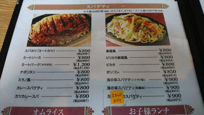 レストラン泉屋本店のメニュー表