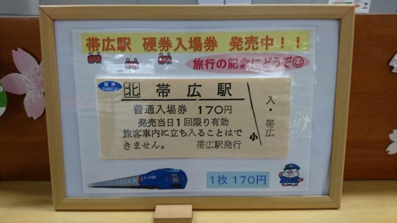 JR北海道の硬券入場券一覧