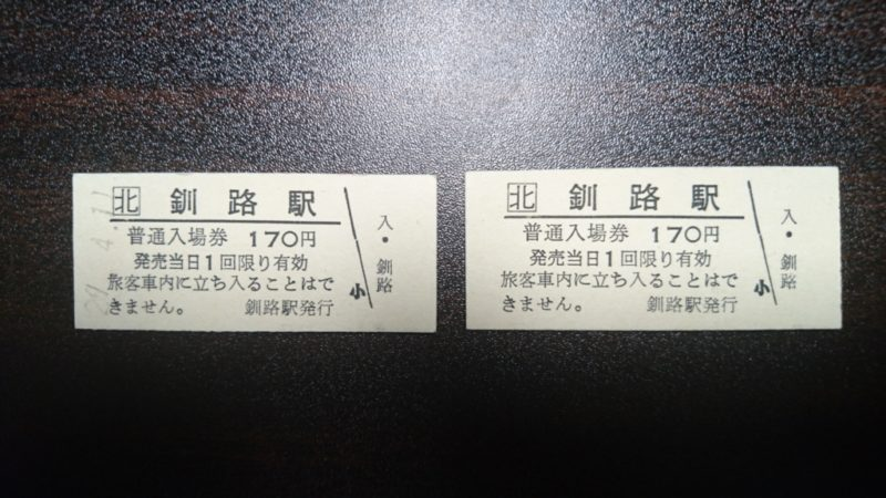 JR北海道の硬券入場券表面