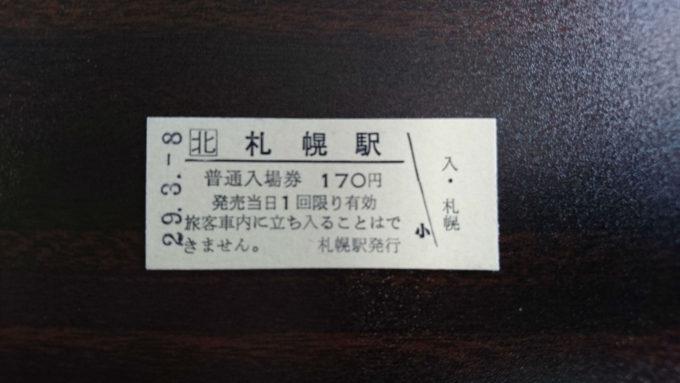 札幌駅硬券