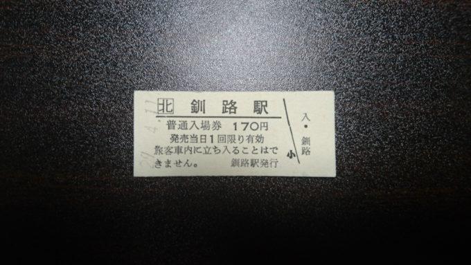 釧路駅硬券