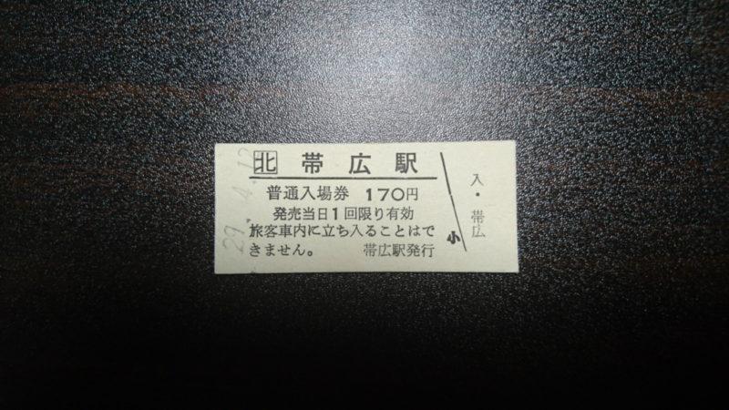 帯広駅硬券