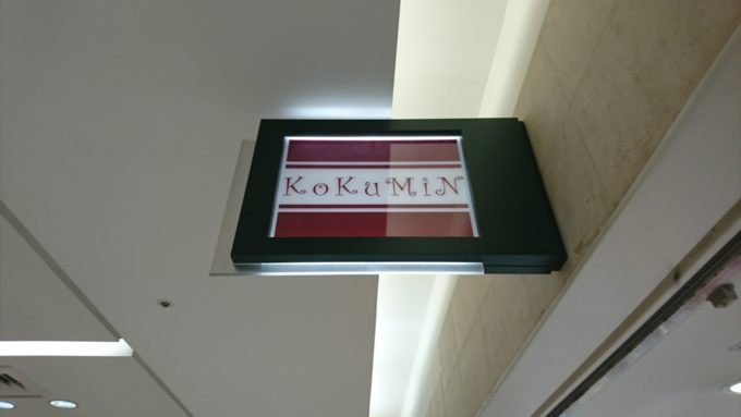 コクミンWi-Fi