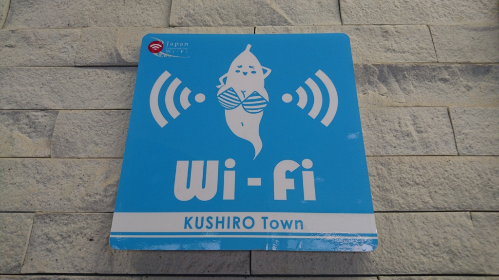 釧路町Wi-Fi(KUSHIRO Town Wi-Fi)