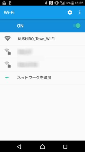SSID「KUSHIRO_Town_Wi-Fi」を選択。