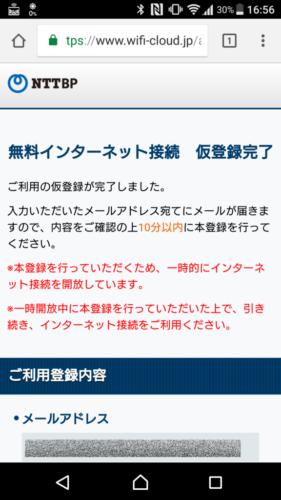 「無料インターネット接続 仮登録完了」のページが表示。この時点で、本登録用に10分間のみ一時的にインターネット接続可能です。
