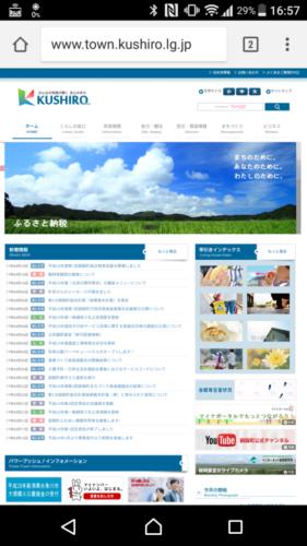 自動的に釧路町の公式サイトが表示されます。これでWi-Fiによるインターネット接続が完了となります。