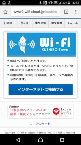 ブラウザを起動すると、釧路町Wi-FiのWi-Fi接続ページが自動的に表示されます。インターネットに接続」を選択。