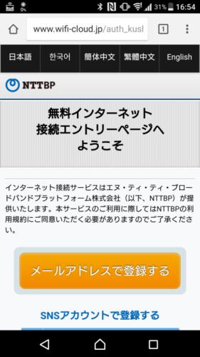 「無料インターネット接続エントリーページへようこそ」のページが表示。「メールアドレスで登録する」を選択。