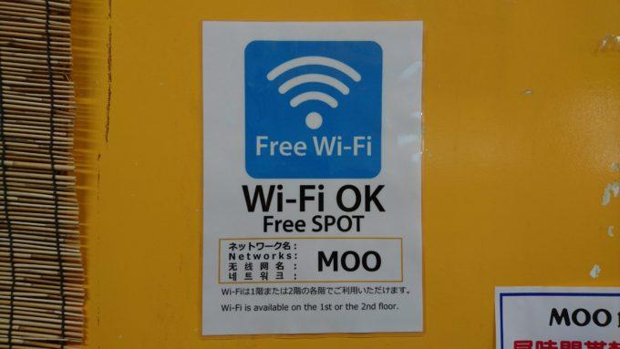 MOO Wi-Fi