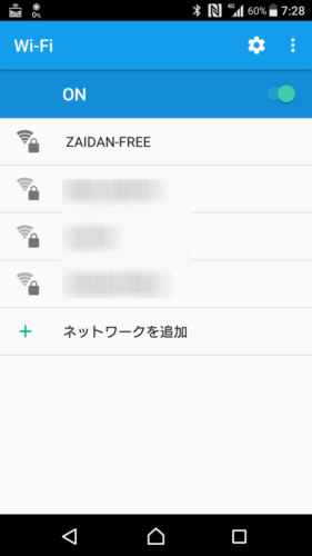 SSID「ZAIDAN-FREE」を選択。
