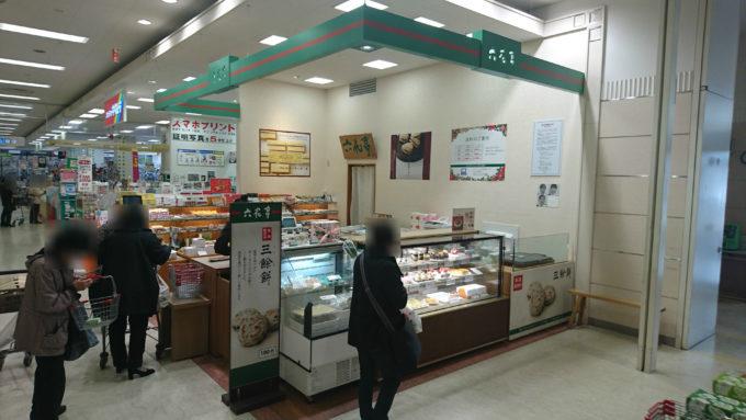 六花亭イオン釧路昭和店の三餘餅