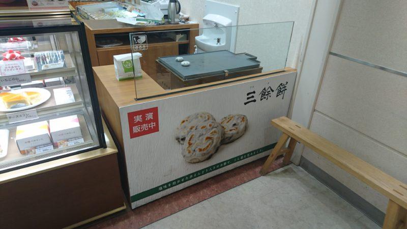 三餘餅の焼き台