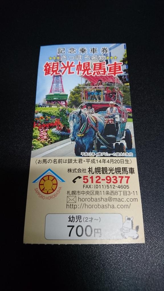 観光幌馬車の記念乗車券