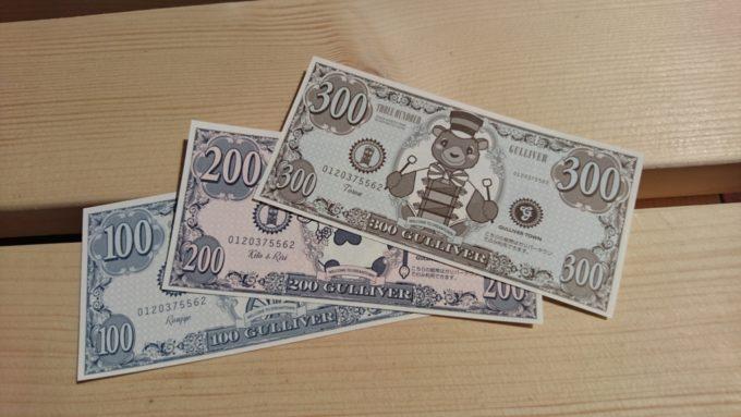 仮想通貨ガリバー