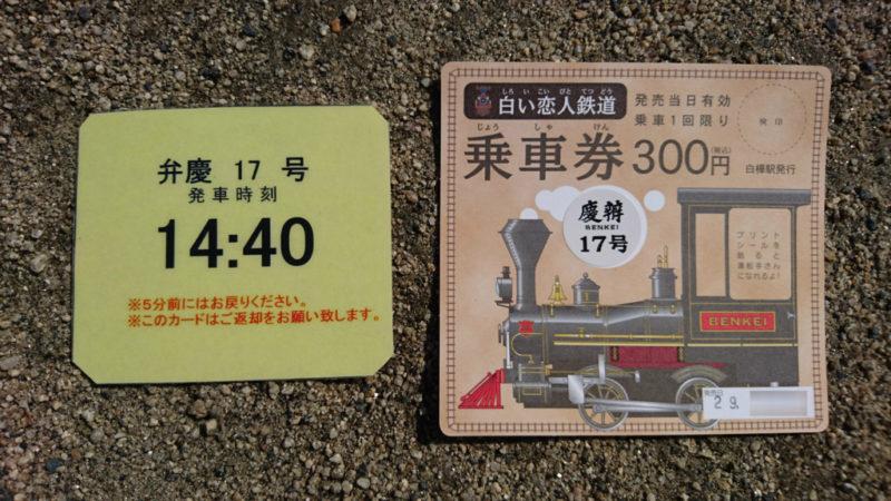弁慶号乗車券と発車時刻が記載されている乗車カード