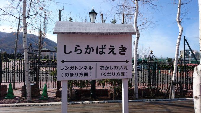 白樺駅の駅名標