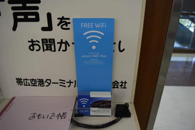 とかち帯広空港の館内各所にはWi-Fi掲示ステッカー