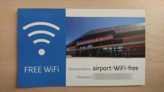 帯広空港パスワードが記載された名刺サイズの接続案内