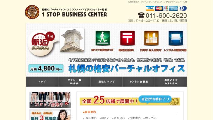 ワンストップビジネスセンター札幌店
